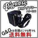9V・ACアダプター「AC-200」/Pignose(ピグノーズ) 7-100R/エレクトリックギター・コンパクトアンプ専用アダプター …