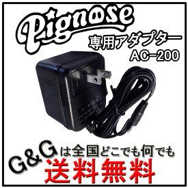 9V・ACアダプター「AC-200」/Pignose(ピグノーズ) 7-100R/エレクトリックギター・コンパクトアンプ専用アダプター AC200【送料無料】【smtb-KD】【RCP】