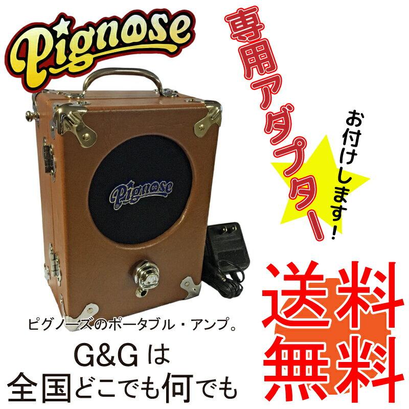【専用ACアダプターをお付けします!】Pignose(ピグノーズ) 7-100R/エレクトリックギター・コンパクトアンプ(バッテリー駆動可能)【送料無料】【smtb-KD】【RCP】7100R:-p2