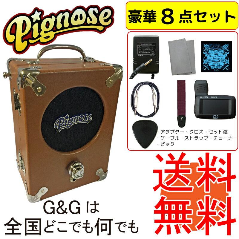 【豪華8点アンプ・セット】Pignose(ピグノーズ) 7-100R/エレクトリックギター・コンパクトアンプ(バッテリー駆動可能)【送料無料】【smtb-KD】【RCP】7100R:-p2