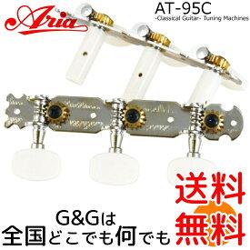 Aria(アリア) クラシックギター用ペグセット 「AT-95C:カラー:ニッケル」AT95C 【送料無料】【smtb-KD】【RCP】