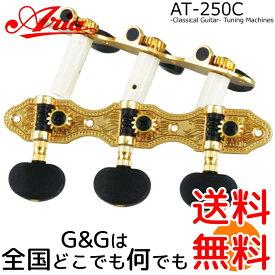Aria(アリア) クラシックギター用ペグセット 「AT-250C:カラー:ゴールド」AT250C 【送料無料】【smtb-KD】【RCP】:-p2