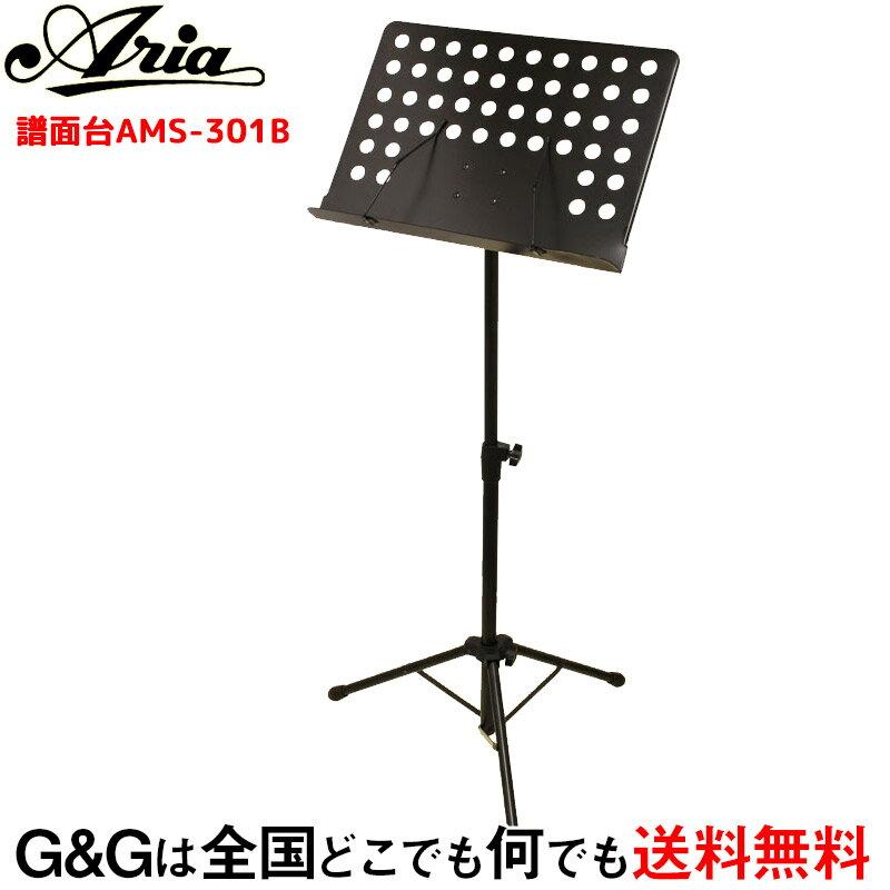 ARIA(アリア) オーケストラ譜面台(スチール製)AMS-301B ORCHESTRA MUSIC STAND/AMS301B 【送料無料】【smtb-KD】【RCP】:-p2