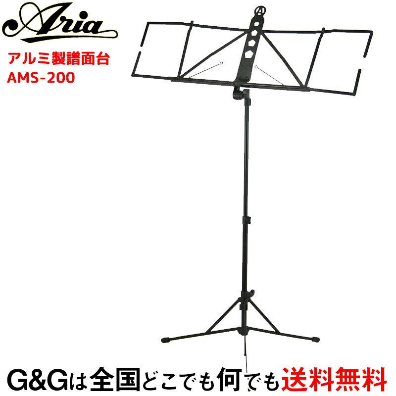ARIA(アリア)とても軽い!アルミ製ワイド譜面台「AMS-200:専用ポーチ付き」【ggfumen】AMS200【何本お買い上げいただいても送料無料】【smtb-KD】【RCP】