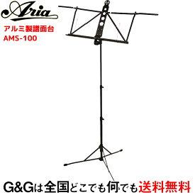 アリア 軽量 折りたたみ アルミ製 譜面台 Aria AMS-100 収納ポーチ付き ミュージックスタンド