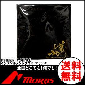 モーリス インストゥルメント・クロス ブラック Morris Instruments Cloth Black 楽器用 クリーニングクロス