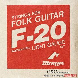 モーリス アコースティックギター弦 Morris F-20L 012-052 Light ライトゲージ