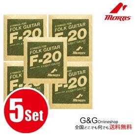【5 Set】モーリス アコースティックギター弦 F-20XL×5セット 010-047 Extra Light