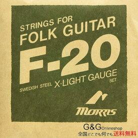 モーリス アコースティックギター弦 Morris F-20XL 010-047 Extra Light エクストラライトゲージ