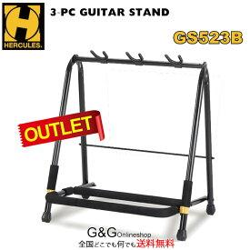 【アウトレット SALE!】HERCULES GS523B ハーキュレス 3本立てギタースタンド マルチギタースタンド【あす楽】