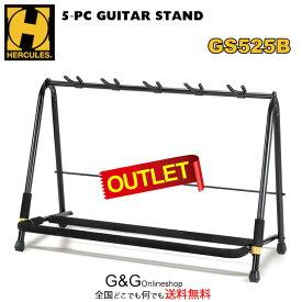 【アウトレット】HERCULES GS525B ハーキュレス 5本立てギタースタンド マルチギタースタンド【あす楽】