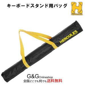 HERCULES KSB001 ハーキュレス キーボード スタンドバッグ【あす楽】