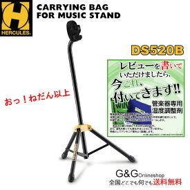 おっ!ねだん以上 管楽器専用湿度調整剤 WinDry プレゼント!HERCULES DS520B ハーキュレス トロンボーン スタンド【あす楽】