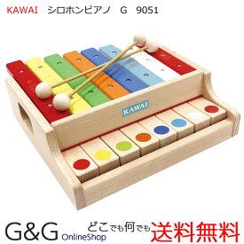 【予約受付中】カワイのグランドミニピアノ 木琴+ピアノ? シロホンピアノ G 9051 楽器玩具 ピアノ 木琴 木製 木のおもちゃ 河合楽器製作所(KAWAI)