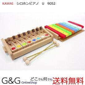 カワイのアップライトミニピアノ 1台でピアノと木琴が楽しめる シロホンピアノ U 9052 楽器玩具 ピアノ 木琴 木製 木のおもちゃ 河合楽器製作所(KAWAI)