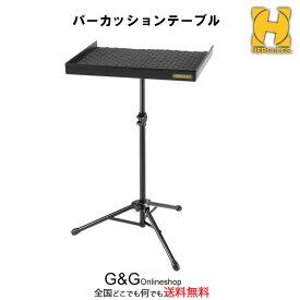 HERCULES DS800B ハーキュレス パーカッションテーブル パーカッションスタンド【あす楽】