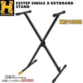 HERCULES KS100B ハーキュレス 組み立て式 シングルX型 キーボードスタンド 分解して持ち運びできる Xスタンド【あす楽】