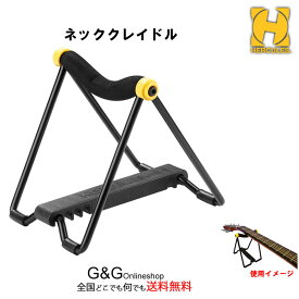 HERCULES HA206 ハーキュレス ギターメンテナンス用ベッド ネッククレイドル 楽器に併せて高さ調整可能なヘッドスタンド ネック枕 弦交換 便利グッズ