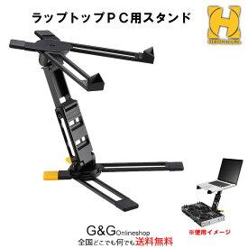 HERCULES DG400BB ハーキュレス ラップトップスタンド【あす楽】