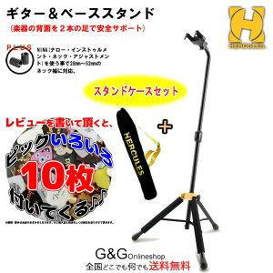 おっ!ねだん以上 ピック10枚プレゼント!【Set】HERCULES GS414B PLUS ハーキュレス シングルギタースタンド 1本掛け キャリングセット GSB001付き【RCP】:-p2