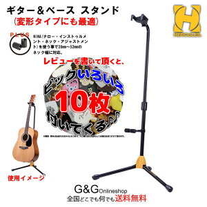 おっ!ねだん以上 ピック10枚プレゼント!HERCULES GS412B PLUS ギタースタンド ハーキュレス 変形ギター対応 シングルギタースタンド【RCP】
