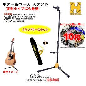 おっ!ねだん以上 ピック10枚プレゼント!【Set】HERCULES GS412B PLUS ハーキュレス 変形ギター対応 シングルギタースタンド キャリングセット GSB001付き【あす楽】【RCP】:-p2