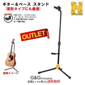 【アウトレット】HERCULES GS412B PLUS ギタースタンド ハーキュレス 変形ギター対応 シングルギタースタンド【あす楽】