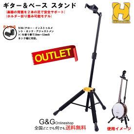 【アウトレット】HERCULES GS415B PLUS ハーキュレス シングルギタースタンド ギター1本掛けスタンド