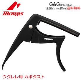 Morris ウクレレカポタスト CA900BK モーリス ウクレレ用 イーグルカポ ブラック