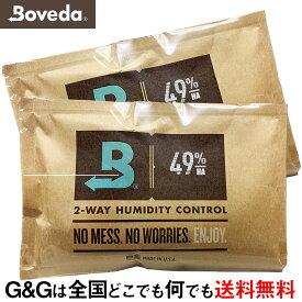 【2 Set】Boveda 湿度調整剤 B49HAパック (High Absorption) 2個セット【RCP】:-p2