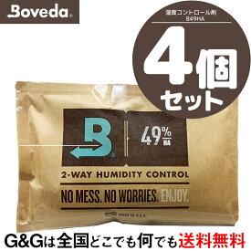 【4 Set】Boveda 湿度調整剤 B49HAパック (High Absorption) 4個セット【RCP】:-p2