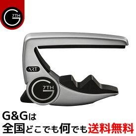 G7th(ジーセブンス) G7th Performance 3 ART Capo Silver パフォーマンス 3 ART カポ シルバー アコギ(6弦)/ エレキギター(6弦)用【smtb-KD】【RCP】