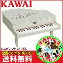 カワイのミニピアノ P-32(1125)IVORY=アイボリー ホワイト 白 トイピアノ P32 指が挟まる心配のない、屋根の開かないタイプです♪【キッズ お子...