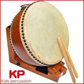 KP キッズパーカッション 本格和太鼓/大 幼児向け わだいこスタンド付き KP-1980/JD 子ども用和太鼓【送料無料】【smtb-KD】【RCP】:-p2