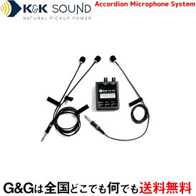 K&K サウンド アコーディオンマイクシステム K&K Sound Accordion Microphone System【RCP】:-p2