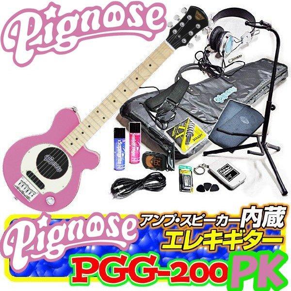 アンプ内蔵コンパクトなエレキギター超オトクな14点セット!/Pignose PGG-200 PK=PINK(ピンク)+小物13点/PGG200【送料無料】【smtb-KD】【RCP】:-as-p2