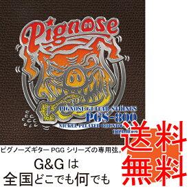 (1セット売り)ピグノーズギターPGG シリーズの専用弦。PGS-800 PGG-200 用 エレキギター弦 セット弦 PIGNOSE PGG200 GUITAR STRINGS【送料無料】【smtb-KD】【RCP】
