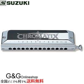 SUZUKI(鈴木楽器) スズキ クロマチックハーモニカ 14穴 SCX-56【smtb-KD】【RCP】