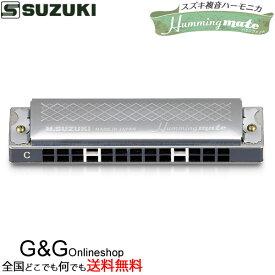 SUZUKI(鈴木楽器) 13穴複音ハーモニカ ハミングメイト SU-13M Key:C(シー・メジャー)【smtb-KD】【RCP】