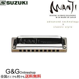 SUZUKI(鈴木楽器) 10穴ハーモニカ スズキ マンジ MANJI M-20 Key=C(シー・メジャー)【smtb-KD】【RCP】