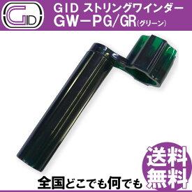 GID String Winder GW-PG/GR GREEN ストリングワインダー プラスチック製 グリーン スケルトンカラー ブリッジピン抜きもできる【送料無料】【smtb-KD】【RCP】:-p2