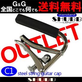 【アウトレット】 SHUBB(シャブ) C1 カポタスト アコースティックギター用 ニッケル Standard Capo【送料無料】【smtb-KD】【RCP】:-p5
