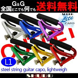 【アウトレット】(カラー選択下さい!) SHUBB(シャブ) L1 カポタスト アコースティックギター用 アルミニウム Lite Capo【送料無料】【smtb-KD】【RCP】:-p5