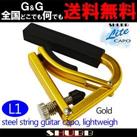 SHUBB(シャブ) L1 Gold カポタスト アコースティックギター用 アルミニウム ゴールド Lite Capo【送料無料】【smtb-KD】【RCP】:-p5