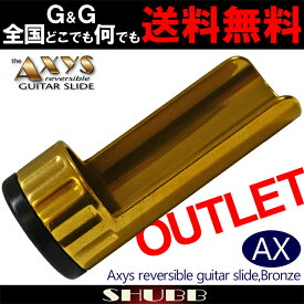 【アウトレット】SHUBB AXYS スライドバー ボトルネック ハワイアン カントリー ブルースAX Reversible guitar slide:-p2