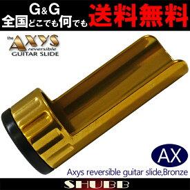 SHUBB AXYS スライドバー ボトルネック ハワイアン カントリー ブルースAX Reversible guitar slide:-p5