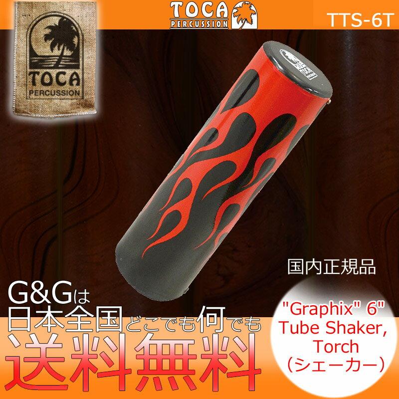 シェーカー シェイカー TOCA トカ TTS-6T 樹脂製 Torch Graphix Tube Shaker【送料無料】【smtb-KD】【RCP】