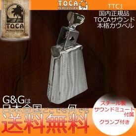 TOCA(トカ) カウベル TTC1 パーカッション COWBELL【送料無料】【smtb-KD】【RCP】