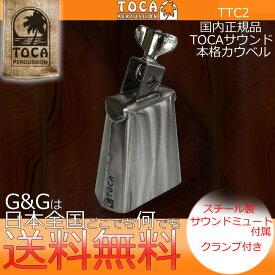TOCA(トカ) カウベル TTC2 パーカッション COWBELL【送料無料】【smtb-KD】【RCP】