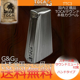 TOCA(トカ) カウベル TTC3 パーカッション COWBELL【送料無料】【smtb-KD】【RCP】
